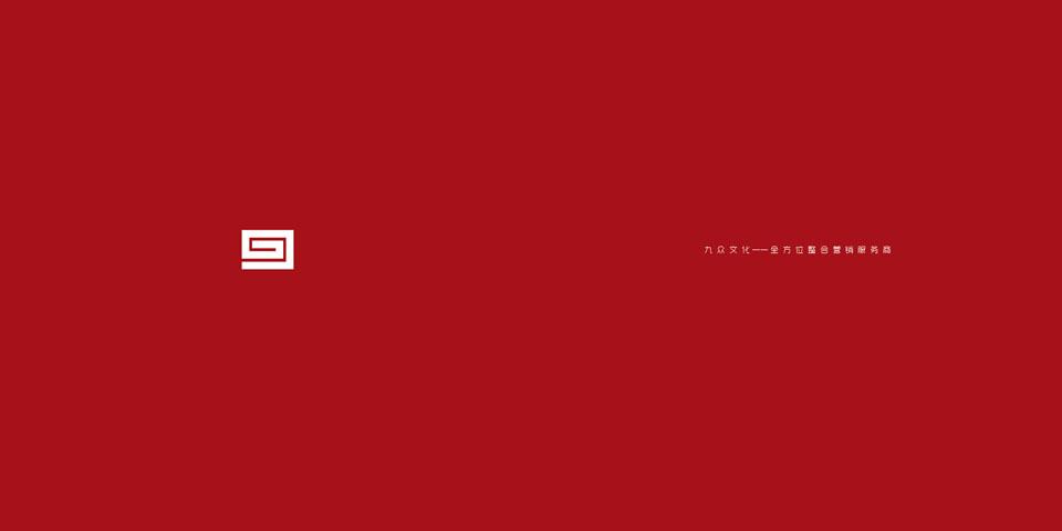 公司画册设计|九众文化最新画册设计
